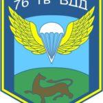 Manewry białorusko-rosyjskie rozpoczęły się pod Brześciem