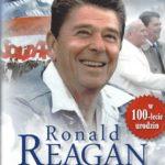 Dzisiaj przerwa, uzupełniam energię czytając o Bogu i Reaganie.
